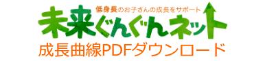 未来ぐんぐんネットの成長曲線PDFダウンロードへのリンク画像